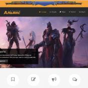Игровой сайт-блог Alliance