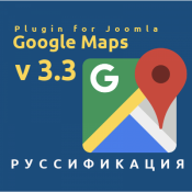 Русский язык для Plugin GoogleMaps 3.3