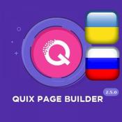 Локализация QUIX Pro 2.5.0