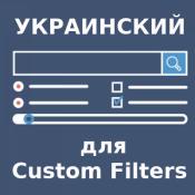 Украинский язык для Custom Filters Pro