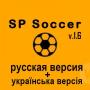 Перевод SP Soccer 1.6